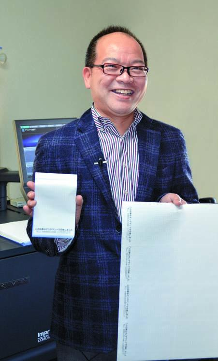 三和印刷㈱ 専務取締役 西谷 誠一 氏 「当社は伝票の仕事がメインですが、これまでのPODでは伝票を印刷できませんでした。今回、インプレミアで作れるようになって1冊からでも受注で きますので、単価を抑えられ、新しい需要につながっています」