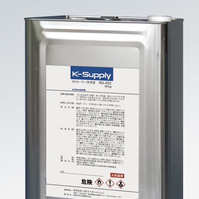 H-UV・UVローラー洗浄液 KG-102