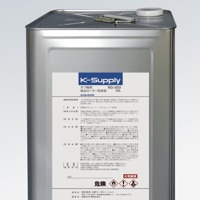 オフ輪用給水ローラー洗浄液 KG-205
