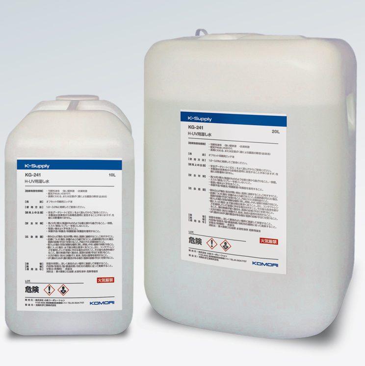 H-UV・H-UV L(LED)・UV用湿し水 KG-241